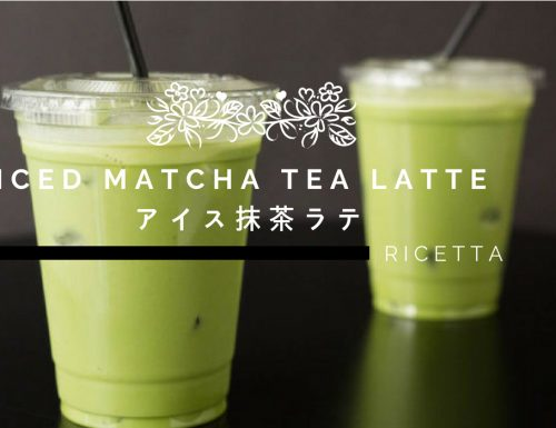Iced Matcha Tea Latte アイス抹茶ラテ